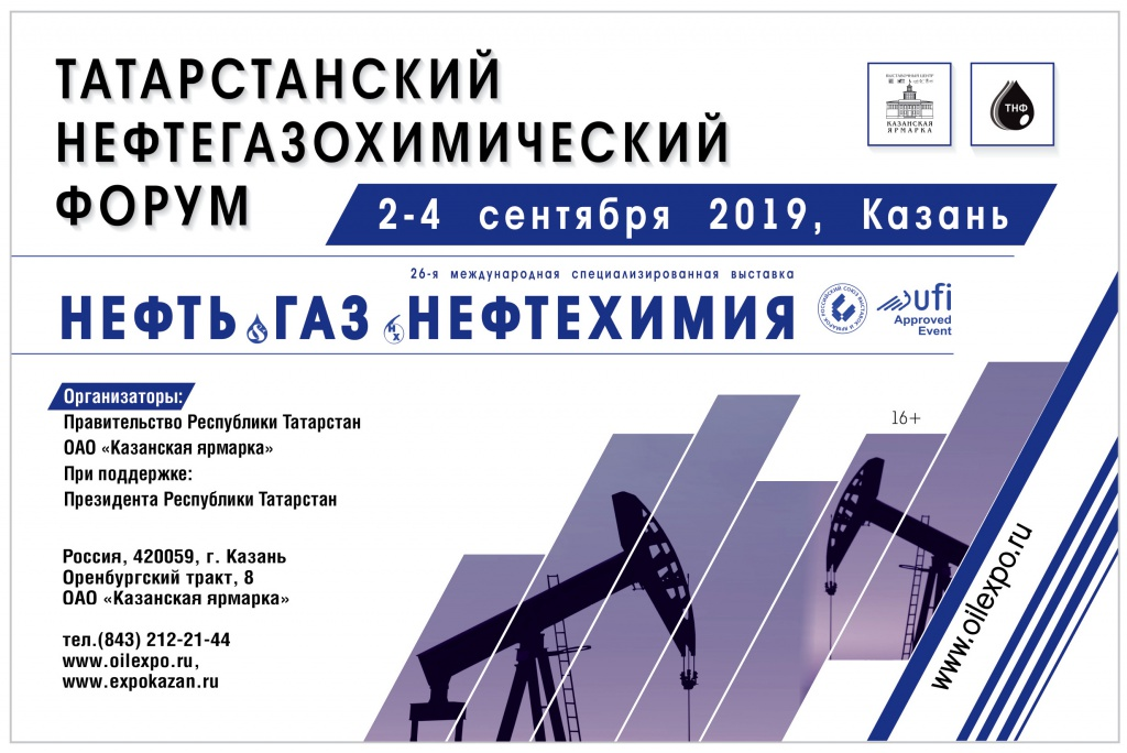 26th international specialized exhibition OIL, GAS. PETROCHEMISTRY».jpg